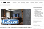 Лучшая продукция LuxDecor  в новом цвете!