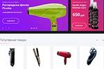 Интернет-магазин: FUTURIKON (на продаже)