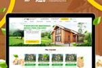 Landing Page: АДС академия деревянного строительства