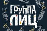 Обложка CD «Группа лиц»