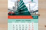 Календарь для компании Metadynea
