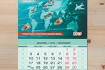 Магнитный календарь для компании Metadynea