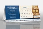 Календарь для Еврофинанс Моснарбанк