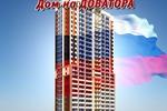 """Текст для ЛИСТОВКИ """" жилой комплекс """" на ДОВАТОРА"""