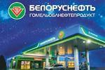 """Презентация ПО """"Белоруснефть"""""""