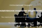 Комплексное снабжение предприятий, сайт-визитка