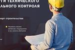 Landing Page: комплексные услуги технического надзора и строител
