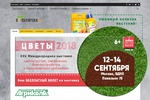 """Баннер для компании """"botanichka.ru"""""""
