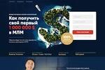 Landing Page «Как получить свой первый 1 млн $ в МЛМ»
