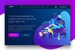 Сайт для студии Веб-разработки