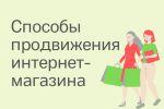 «Разработка мероприятий по онлайн-продвижению ООО «Ванюшкины сла