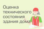 «Оценка технического состояния здания дома купца Васильева» - 2-