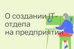 «Управление созданием отдела информационных технологий на предпр