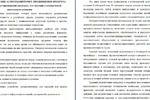 """Курсовая """"Интернет-продвижение продукта"""""""