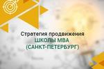Стратегия продвижения Школы MBA бизнес-образования в СПб.