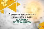 """Стратегия продвижения для сервиса доставки ПП-питания """"Провкус"""""""