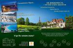 Баннер «Элитная недвижимость во Франции»