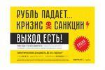 Рекламный модуль для размещения в газету ЦЕНТР+