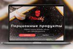 Landing Page Minichef.ru Соусы, японская кухня