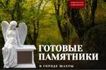 сайт для магазина памятников в г. Шахты Ростовской области