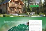 Доработка сайта woodsk.ru