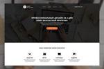 Landing Page продажа услуг веб дизайна