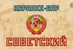 Видеоролик_караоке бар-Советский