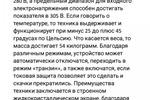 Энерготех TOP 20000 Электронный Однофазный стабилизатор (220 В)