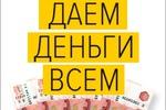 Анимированный gif Баннер для Ломбарда2 на Яндекс