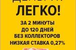 Баннер для Ломбарда3 на Яндекс