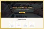 Сайт под ключ с административной панелью для юридической фирмы