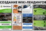 Wiki-лендинги