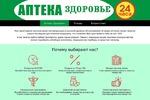 """Сеть аптек """"Здоровье"""""""