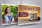 Наружная реклама/банеры
