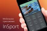 inSport - мобильное приложение