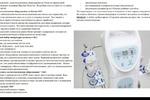SEO-статья: Косметологическое оборудование из Китая