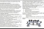 SEO-статья: Медицинское оборудование из Китая