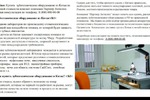 SEO-статья: Зуботехническое оборудование из Китая