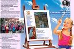 Буклет для художественной школы