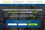 Отопление и водоснабжение (многостраничный сайт)