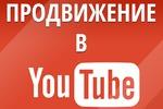 Продвижение роликов в Youtube