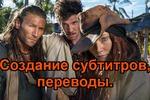 Чёрные паруса S04E06 АНГЛ – РУС (видео с субтитрами)