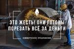 Ком. предложение для компании, занимающейся резкой металла