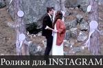 INSTAVIDEO_WEDDING