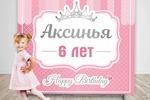Дизайн пресс-волла на День Рождения