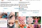 Инстаграм аккаунт Студия красоты. +50 тысяч целевых подписчиков.