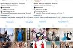 Раскрутка Инстаграм аккаунта Продажа женской одежды.
