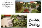 Эскизная визуализация парка