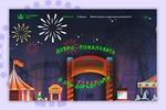 Сайт-визитка парка развлечений