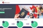 Лендинг для фирмы, помогающей иммигрировать в Канаду.